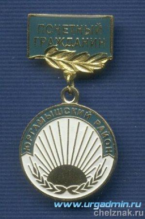 Знак почётный гражданин