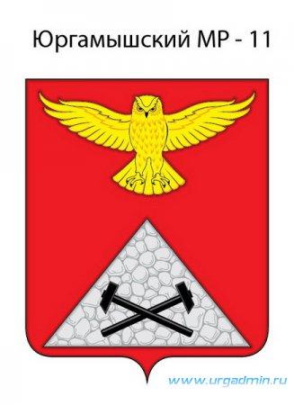 Утверждены герб и флаг Юргамышского района