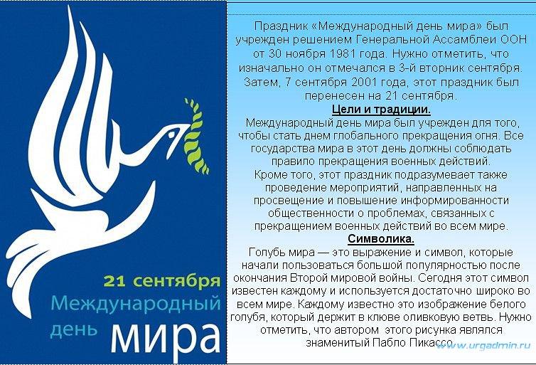 Поздравление с международным днём мира 765