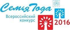 I Всероссийский конкурс «Семья года»