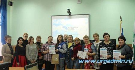 Областное совещание координаторов ВОД «Волонтёры Победы»