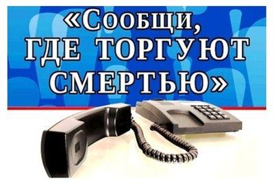 Всероссийская акция «Сообщи, где торгуют смертью!»