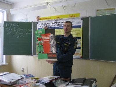 Во Всемирный день гражданской обороны в образовательных учреждениях Курганской области прошли «Уроки безопасности»
