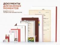 Новые услуги в центрах «Мои Документы» Курганской области