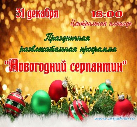 Праздничная развлекательная программа «Новогодний серпантин»