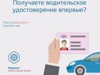 Впервые получаете водительское удостоверение? Сделайте это с помощью Портала Госуслуг
