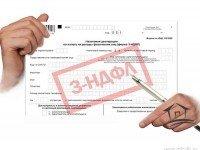 Декларацию по налогу на доходы за 2017 год необходимо сдать до 3 мая