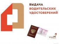 Получайте водительские удостоверения в МФЦ