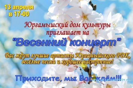 Юргамышский дом культуры приглашает...