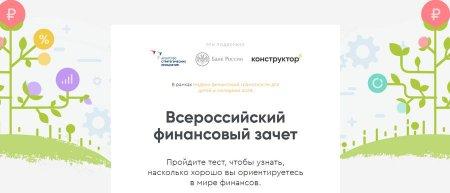 Всероссийский финансовый онлайн-зачёт