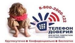 17 мая - Международный день детского ТЕЛЕФОНА ДОВЕРИЯ