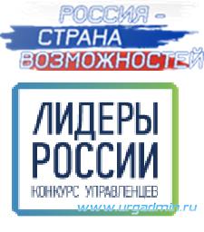 Лидеры россии!!!
