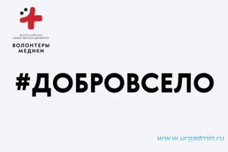 Всероссийская акция «#ДоброВсело»