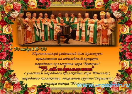 Юбилейный концерт народного коллектива хора «Ветеран» «35 лет на крыльях песни»