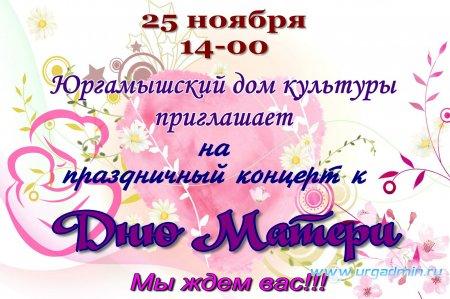 Афиша к Дню матери