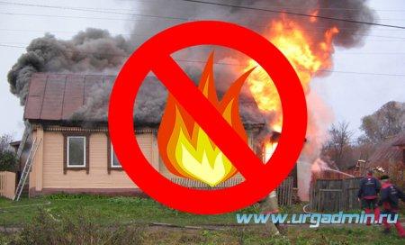 Акция «Скажем пожарам – НЕТ !»