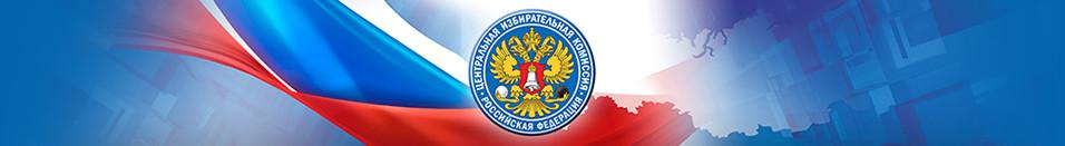 Сведения о проводящихся выборах и референдумах в России