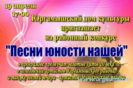 Афиша на районный конкурс «Песни юности нашей»