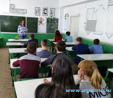 19 апреля сотрудники центральной библиотеки провели урок мужества «Зауральцы – Герои Советского Союза» с учениками 8 «Б» класса Юргамышской СОШ.