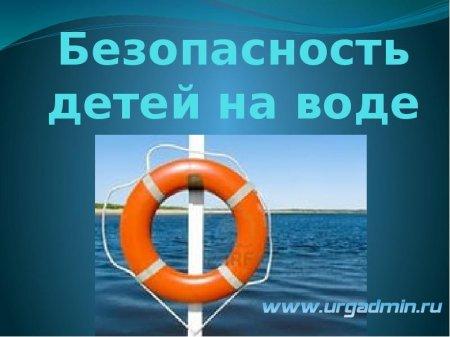 Безопасность на воде - это дело каждого!