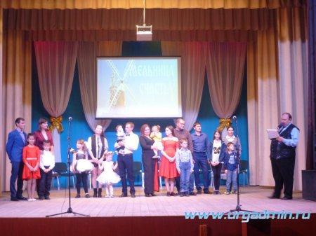 Районный фестиваль молодых семей «Мельница счастья»