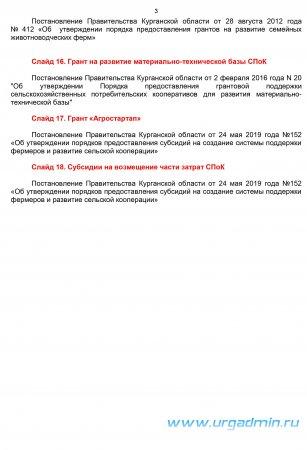 Пояснения к Государственной поддержке АПК в Курганской области