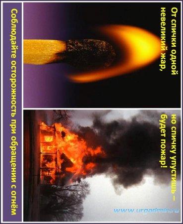 О мерах пожарной безопасности