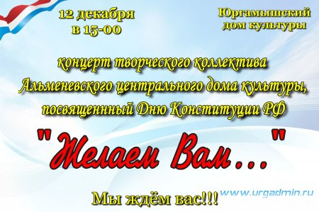 Афиша ко Дню Конституции РФ