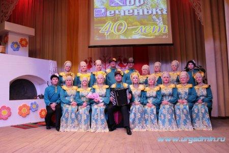 40-летие народного коллектива хора «Реченька»