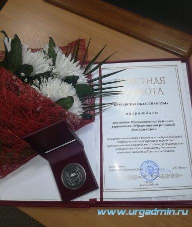 Вручение Почетной грамоты Курганской областной Думы коллективу Юргамышского РДК.