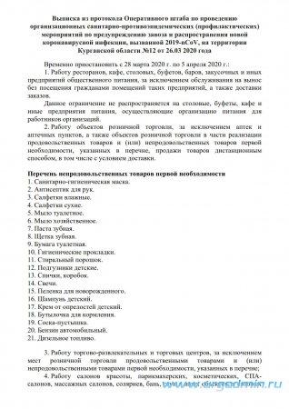 Выписка из протокола заседания Оперативного штаба