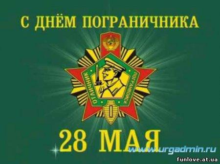Уважаемые воины-пограничники и ветераны пограничных войск!