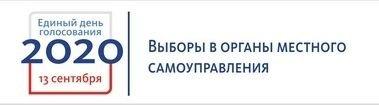 Выдвижение кандидатов в Юргамышскую районную Думу закончилось