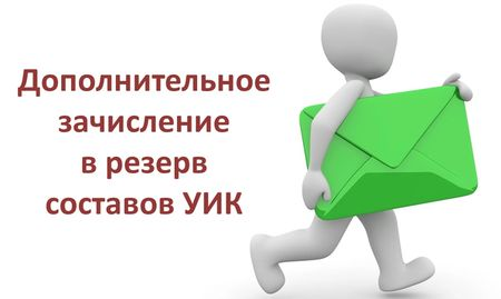 Информационное сообщение о дополнительном сборе предложений территориальной избирательной комиссией Юргамышского района кандидатур в резерв участковых избирательных комиссий состава 2018-2023 годов