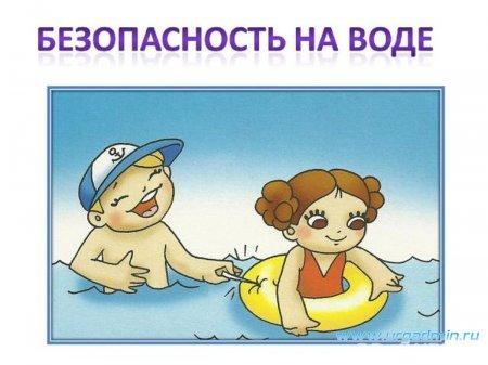 Уважаемые родители!  Безопасность жизни детей на водных объектах во многих случаях зависит только от ВАС!