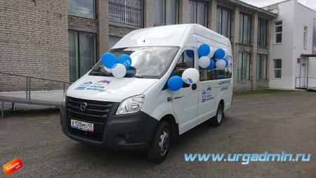 Церемония торжественного вручения нового автомобиля «Газель» Юргамышскому дому культуры