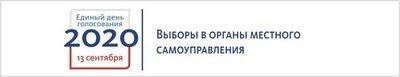 В Юргамышском районе завершилась регистрация кандидатов Юргамышской районной Думы шестого созыва