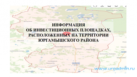 Инвестиционные площадки Юргамышского района