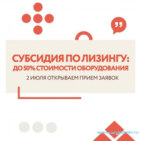 Объявлен конкурс о приеме заявок на субсидирование по лизингу оборудования