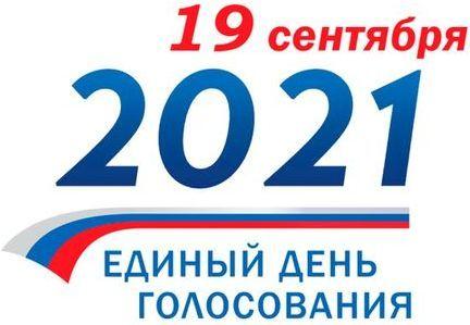 Определены места для размещения предвыборных агитационных материалов на территории Юргамышского района