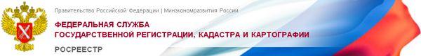 Информация о деятельности Управления в области предоставления материалов и данных из федерального картографо-геодезического фонда